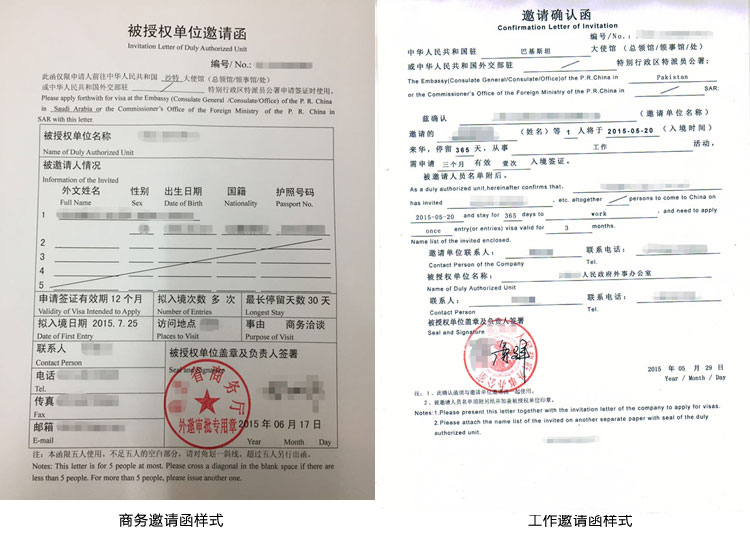 Best partner law firm company registration incorporation foreigner invitation letter consultant service spiritdancerdesigns Choice Image